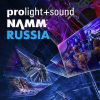 PMC приглашает на выставку Prolight + Sound NAMM в Москве