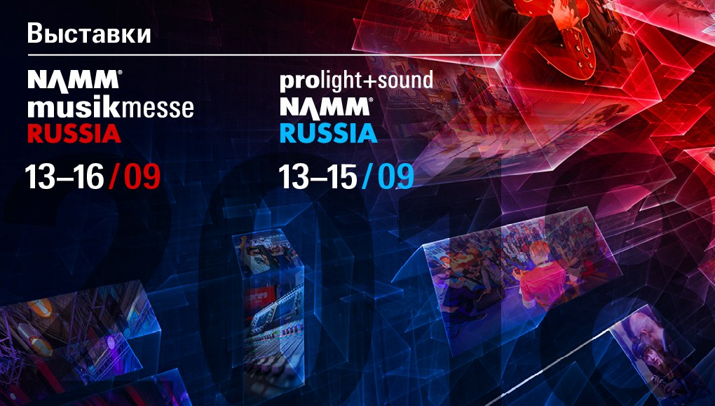 13-15 сентября: Pro Light + Sound NAMM в Сокольниках