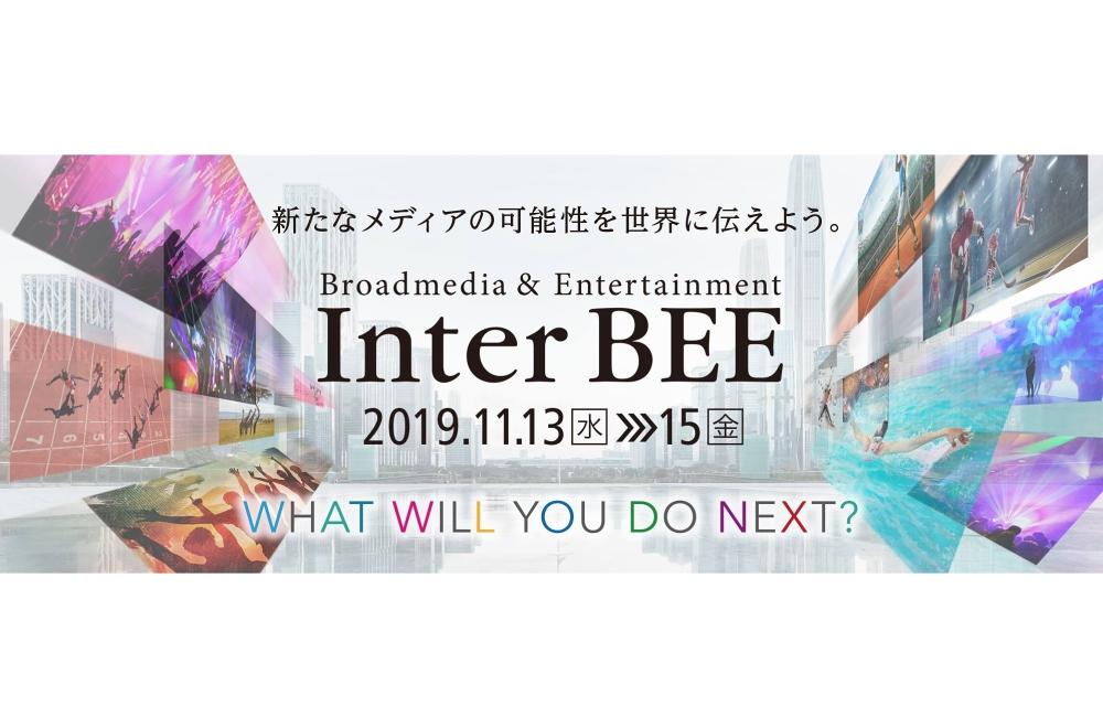 В Токио проходит выставка INTERBEE 2019